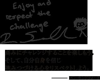 高みにチャレンジすることを楽しもう。そして、自分自身を信じ挑みつづける心をリスペクトしよう - ベン・サンドフォード